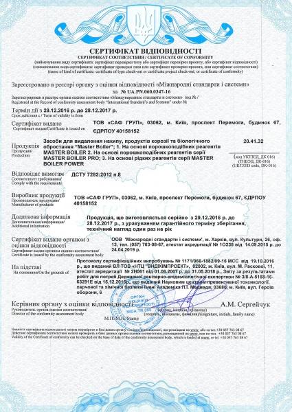 Сертификаты соответствия MASTER BOILER