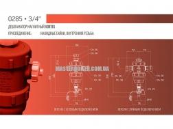 Officine Rigamonti VORTEX - магнитный фильтр дешламатор 0